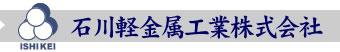 石川軽金属工業株式会社 アルミ鋳造 切削加工 愛知県