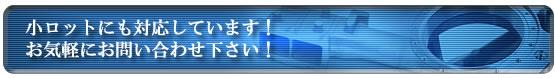 小ロットにも対応しています!お気軽にお問い合わせ下さい! アルミ鋳造 切削加工 愛知県