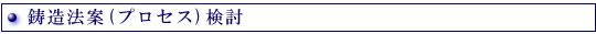 鋳造法案プロセス検討 アルミ鋳造 アルミ加工 碧南市