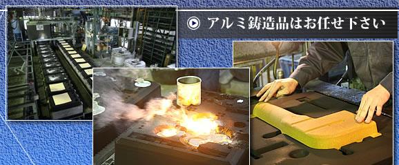 鋳造から切削加工までの流れ アルミ鋳造 アルミ加工 碧南市