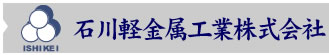 石川軽金属工業株式会社 アルミ加工 鋳物 碧南市