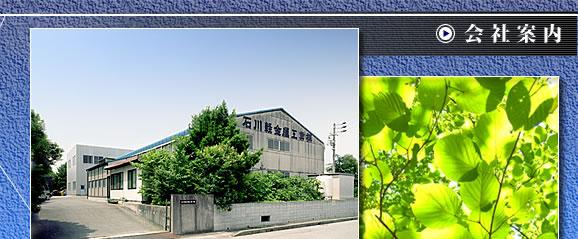 おかげさまで55年・代表挨拶 アルミ鋳造 切削加工 愛知県