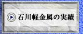 石川軽金属の実績 アルミ鋳造 切削加工 愛知県