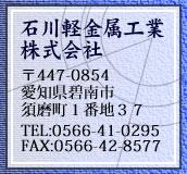 コンタクト アルミ鋳造 切削加工 愛知県
