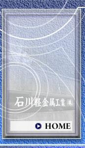 HOME アルミ鋳造 切削加工 愛知県