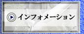 インフォメーション アルミ鋳造 切削加工 愛知県
