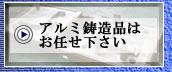 アルミ鋳造はお任せ下さい アルミ鋳造 切削加工 愛知県